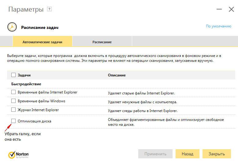 norton internet security 22.5.4 ключ продукта