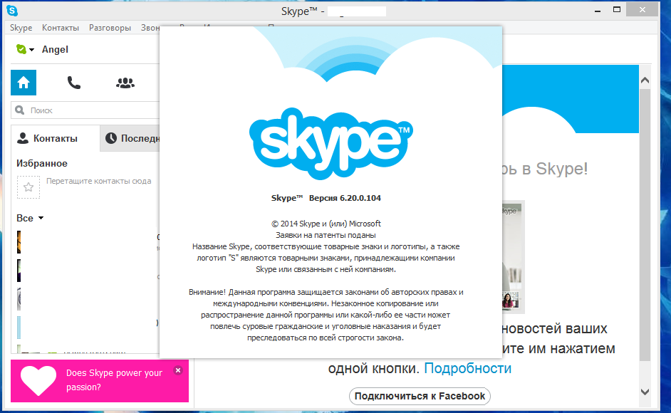 Скайп версия 6.20