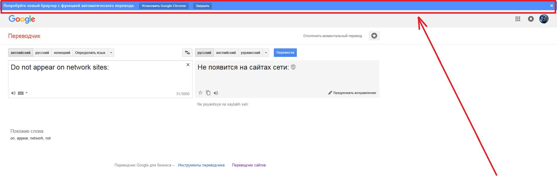 Перевод веб-страниц и изменение языковых настроек Chrome 72